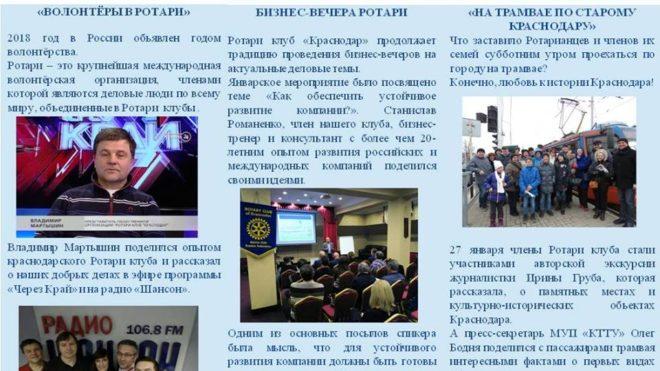"Отзыв: Ротари клуб ""Краснодар"""