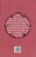 """""""Трон и посох"""""""