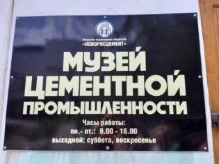 04 музей цемента